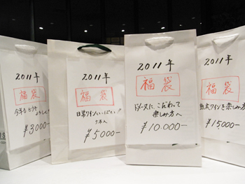 2011fukubukuro.JPG