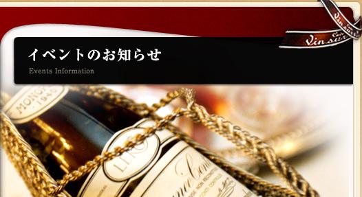 スペシャルイベント2日目<br /> 「ワインセミナー&晩餐会」