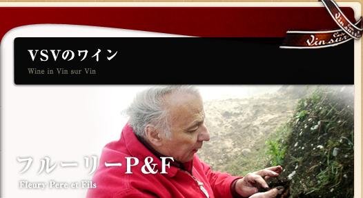 フルーリー P&F