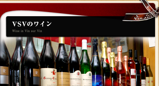 VSVのワイン紹介